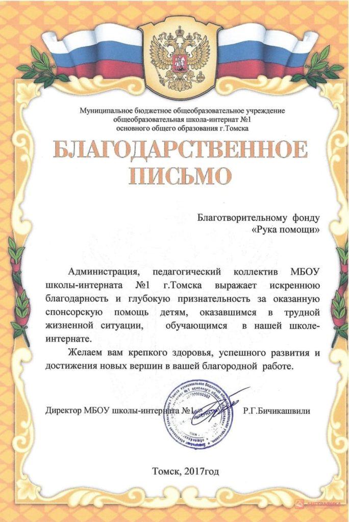 Благотворительность в Томске