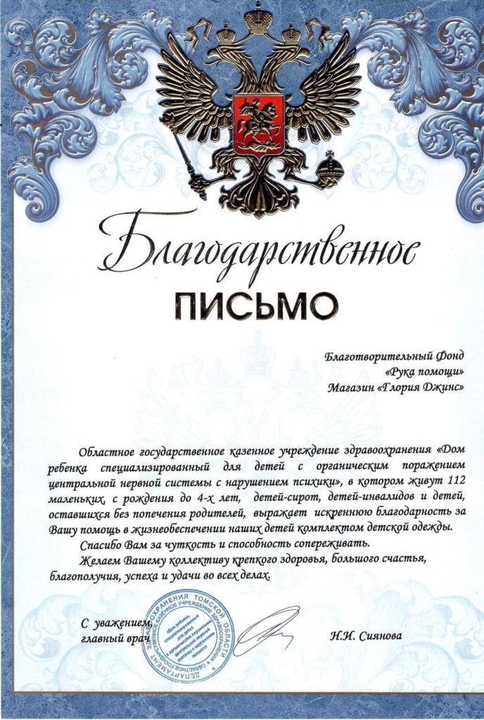 Рука Помощи Томск