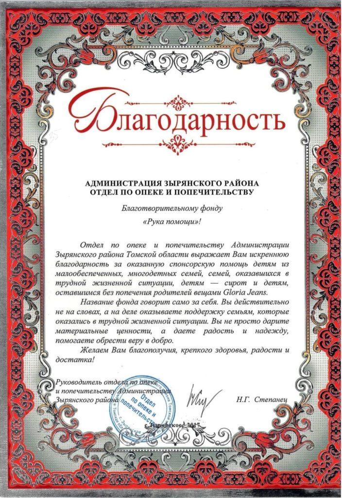 Рука Помощи в Томске