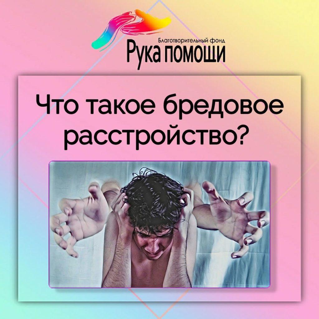 Что такое бредовое расстройство