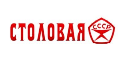 Столовая СССР 400x200